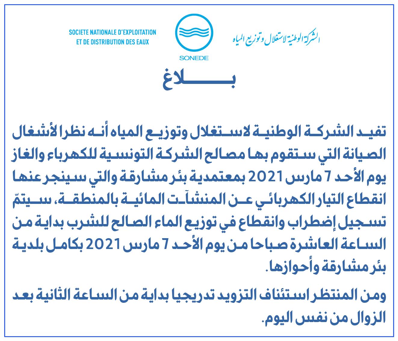 بيان - الشركة التونسية لإستغلال و توزيع المياه 05/03/2021 (صور)