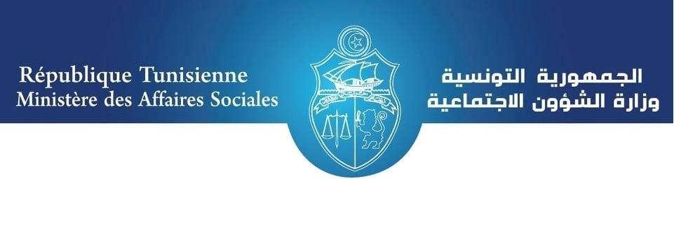 بيان - وزارة الشؤون الاجتماعية 04/03/2021 (صور)