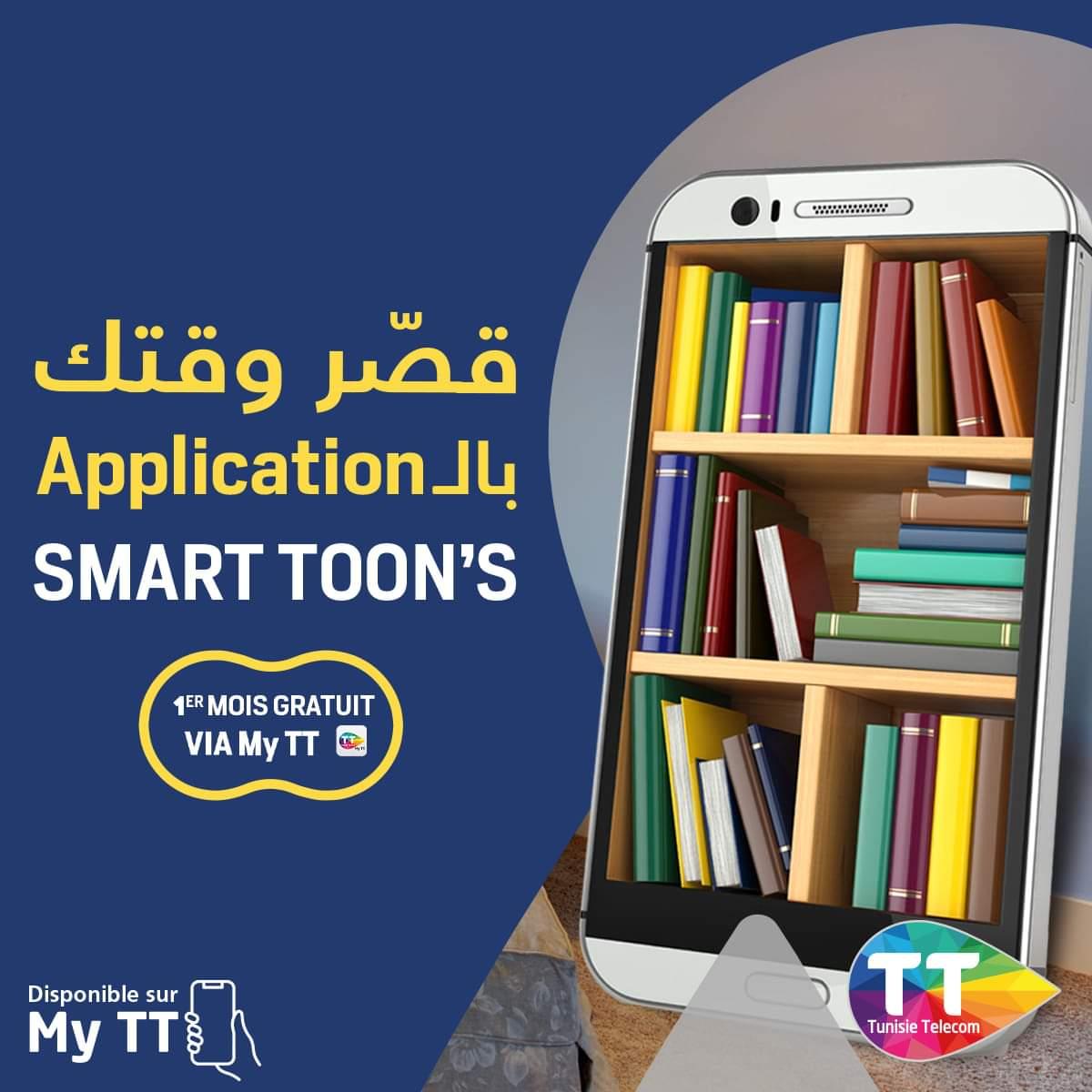 Publication - Tunisie Télécom - Ariana 05/03/2021 (Photos)