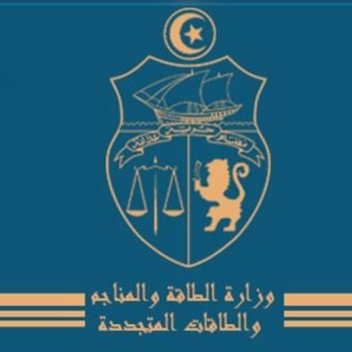 وزارة الطاقة و المناجم و الطاقات المتجددة