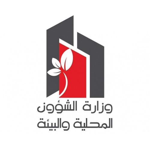 Ministère des Affaires Locales