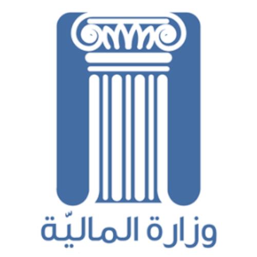 وزارة الماليّة