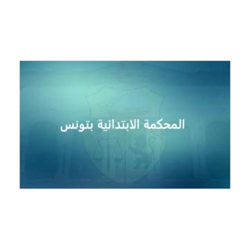 المحكمة الابتدائية - سيدي بوزيد