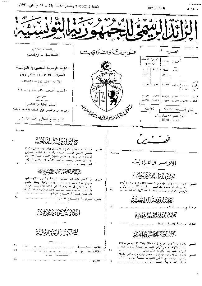 نسخة من الرّائد الرّسمي عدد 003 بتاريخ 17/01/1964