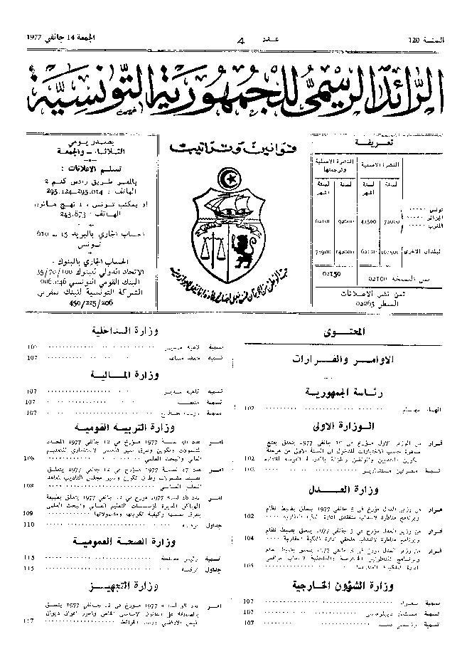 نسخة من الرّائد الرّسمي عدد 004 بتاريخ 14/01/1977