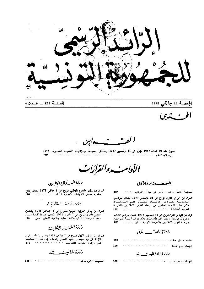 نسخة من الرّائد الرّسمي عدد 004 بتاريخ 13/01/1978