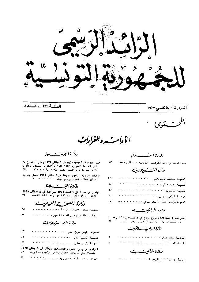 نسخة من الرّائد الرّسمي عدد 002 بتاريخ 05/01/1979