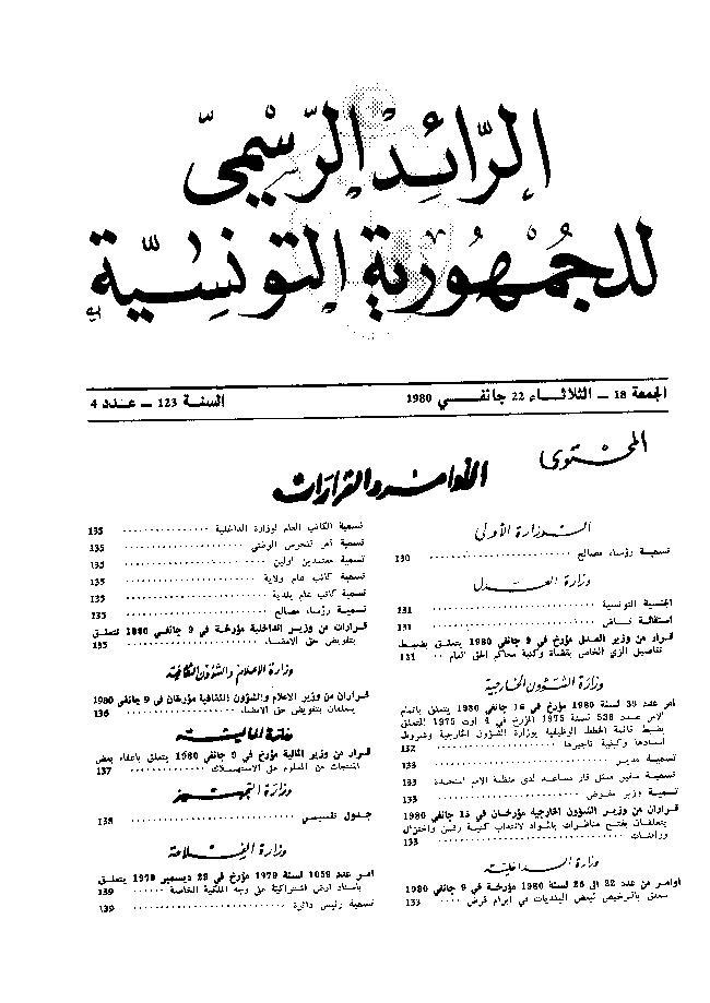 Copie du JORT N°004 du 18/01/1980
