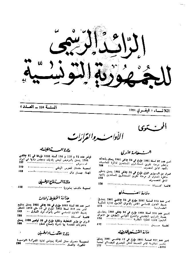 نسخة من الرّائد الرّسمي عدد 006 بتاريخ 03/02/1981