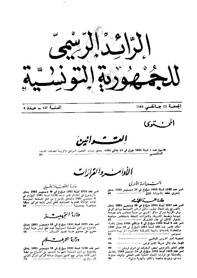نسخة من الرّائد الرّسمي عدد 004 بتاريخ 13/01/1984