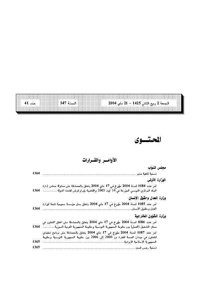 نسخة من الرّائد الرّسمي عدد 041 بتاريخ 21/05/2004