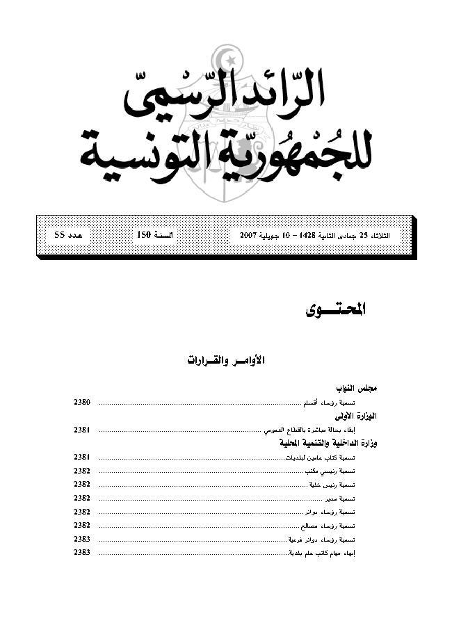 نسخة من الرّائد الرّسمي عدد 055 بتاريخ 10/07/2007