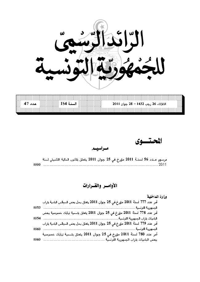 Copie du JORT N°047 du 28/06/2011