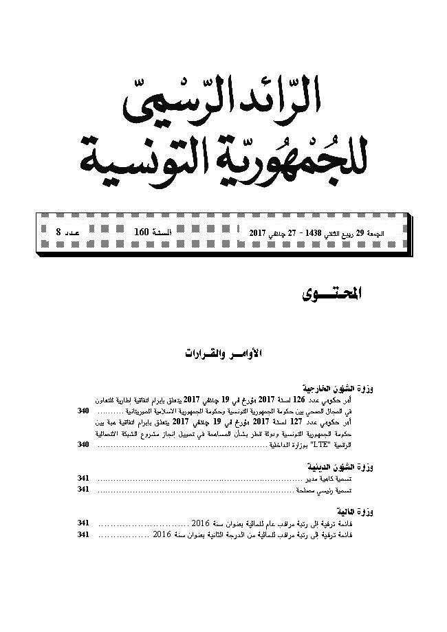 نسخة من الرّائد الرّسمي عدد 008 بتاريخ 27/01/2017