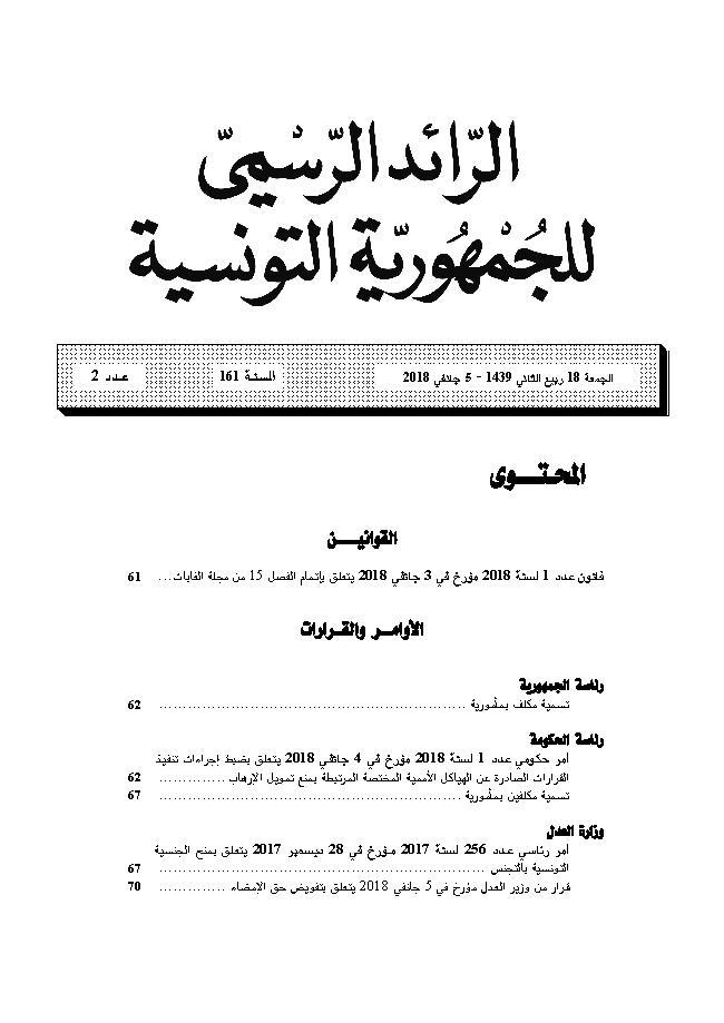 نسخة من الرّائد الرّسمي عدد 002 بتاريخ 05/01/2018